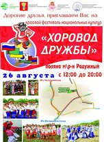 Краевой фестиваль национальных культур «Хоровод дружбы» пройдет под Уссурийском уже в эту субботу