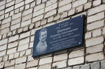 В Уссурийске открыли мемориальную доску в честь бывшего замглавы администрации