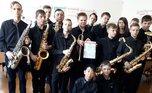Оркестр ДШИ Уссурийска на фестивале эстрадной музыки признан лучшим в крае