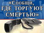 Первый этап Всероссийской антинаркотической акции «Сообщи, где торгуют смертью» стартовал в Уссурийске