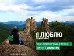 В приморье запускается народный путеводитель для Пеших туристов ИдиЛесом