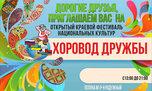 Фестиваль национальных культур «Хоровод дружбы» переносится на сентябрь