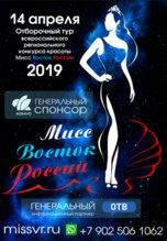 До конца регистрации на конкурс красоты  «Мисс Восток России 2019» осталось чуть больше недели!!!