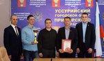 Чествование победителей Краевого фестиваля ВФСК ГТО состоялось в администрации Уссурийска