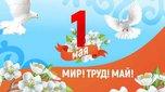 Мероприятия, посвященные празднику Весны и Труда, пройдут в Уссурийске