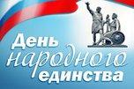 День народного единства в Уссурийске отметят с размахом