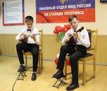В Уссурийске юные музыканты из школы искусств подарили концерт сотрудницам транспортной полиции