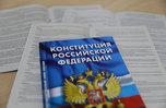 Почти 79% проголосовавших в Приморье одобрили поправки в Конституцию РФ