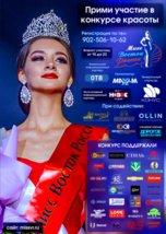 Остался один день до окончании регистрации на конкурса красоты «Мисс Восток России 2020»