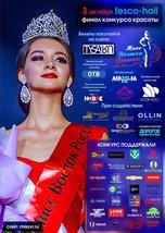 Конкурс красоты «Мисс Восток России 2020»