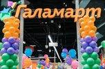 «Галамарт» приходит в Уссурийск: мастер-классы, презентации, подарки и товары за 1 рубль!