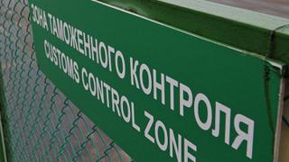 Иностранец задержан уссурийскими таможенниками за попытку провести дериваты