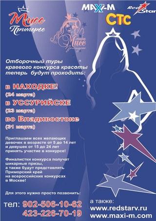 Жительницы Уссурийска могут побороться за звание Мисс и Мини Мисс Приморья