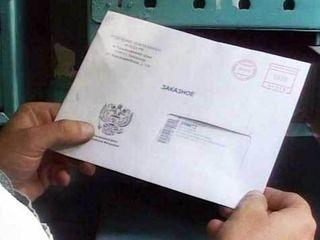 «Письма счастья» уссурийцам больше приходить не будут
