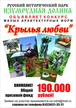 Парк «Изумрудная Долина» назначил призовой фонд 190000 за лучшие «крылья любви»