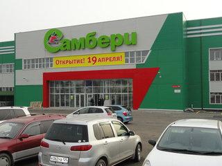 19 апреля в Уссурийске откроется гипермаркет «Самбери»