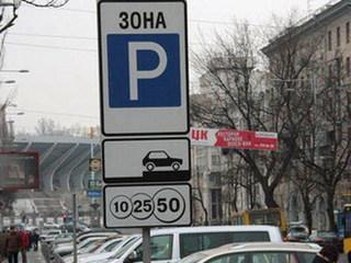 В Уссурийске напротив здания городской думы открылась дневная парковка