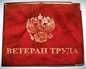 Почетное звание «Ветеран труда» получили более 70 уссурийцев