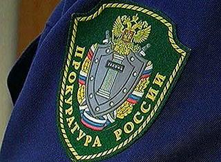 Уссурийской городской прокуратурой приняты меры по защите прав несовершеннолетних на охрану их жизни и здоровья