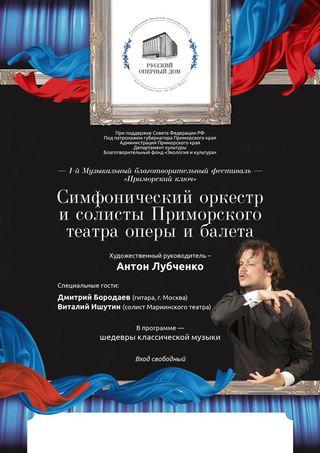 Солисты и музыканты Приморского театра оперы и балета дадут благотворительный концерт в Уссурийске