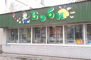 """Магазину детских товаров """"Бэби"""" в этом году исполнится 17 лет"""