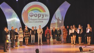 Форум общественных инициатив состоялся в Уссурийске