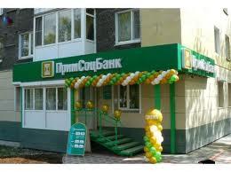 «Примсоцбанк» предлагает выгодную ипотеку для жителей Уссурийска