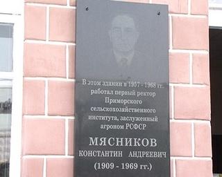 На здании ПГСХА появилась мемориальная доска с именем первого ректора