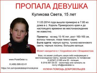Девочка, состоящая на учёте у психиатра, повторно ушла из дома в Приморье