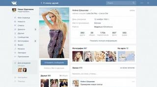 Как в скором будущем будет выглядеть популярнейшая соц. сеть России «ВКонтакте»