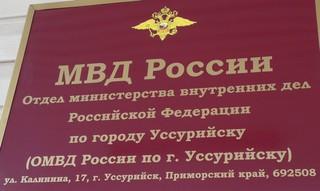 Проблему телефонного мошенничества обсудили в Уссурийске