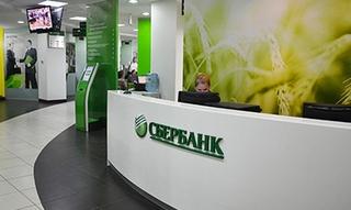 Сбербанк в Приморье отменяет неустойки по просроченным розничным кредитам