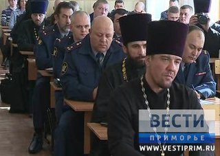 В Уссурийске православные священнослужители и руководство тюрем и колоний собрались за круглым столом