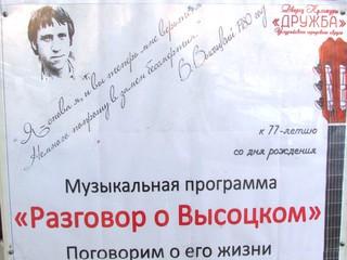 Творчеству Владимира Высоцкого отдали дань артисты Уссурийска
