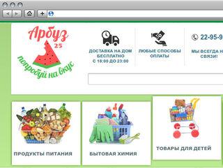 Новый интернет-гипермаркет ARBUZ25.RU открылся в Уссурийске
