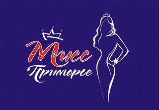 """Началась регистрация для девушек на конкурс красоты """"Мисс Приморье"""" и девочек на """"Мини-Мисс Приморье 2015"""""""