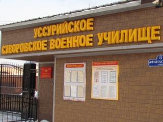 Курсанты Уссурийского суворовского училища пожаловались на
