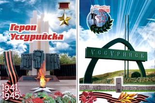 Книга о героях Уссурийска в юбилейный год Победы может остаться неизданной