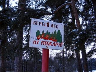 Введен особый противопожарный режим в крае, нарушение его грозит штрафом