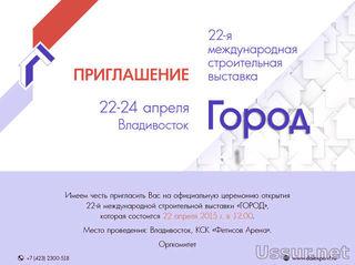 22 апреля состоится открытие 22-й международной строительной выставки