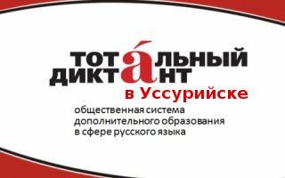 Уссурийск напишет «Тотальный диктант»