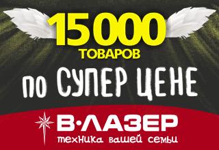 В-Лазер»: 15000 товаров по супер-цене