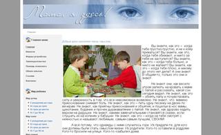 Уссурийские сироты найдут маму и папу благодаря интернет-проекту