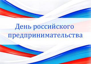 Поздравление главы администрации УГО Евгения Коржа с Днём российского предпринимательства