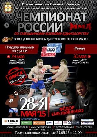 Уссурийский борец сразится за звание чемпиона России по смешанному боевому единоборству ММА