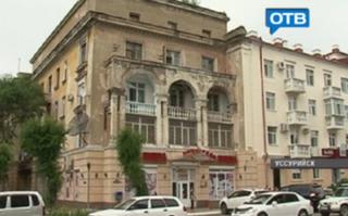 Ремонт генеральского дома в Уссурийске затянулся на десяток лет