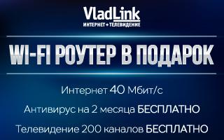 Тариф «Беспроводной» от «Владлинк» теперь еще выгоднее