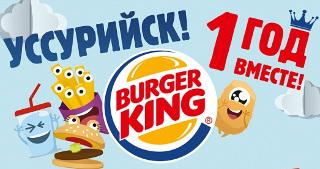 В честь дня рождения в «Бургер Кинг» полноценный обед – за 199 рублей! Нереально выгодно!