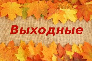 Анонс мероприятий на выходные 24-25  октября