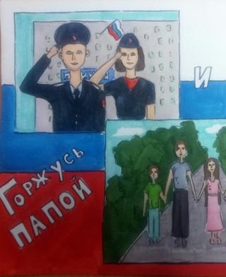Полицейские в Уссурийске подвели итоги конкурса детского рисунка